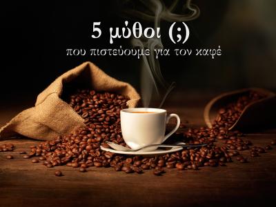 μύθοι για τον καφέ